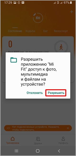 доступ-к-файлам-устройства