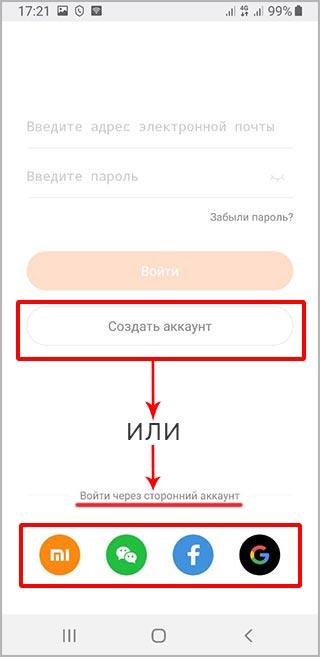вход-в-приложение-mi-fit