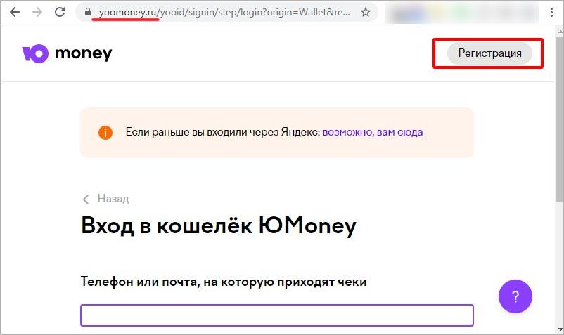 регистрация-в-ЮМани