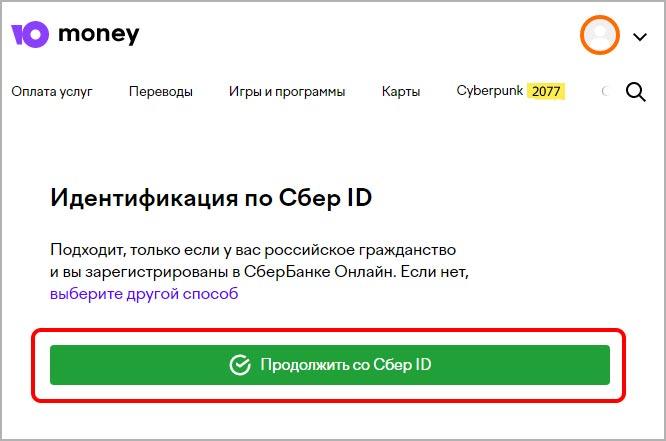 верификация-в-сбербан-онлайн