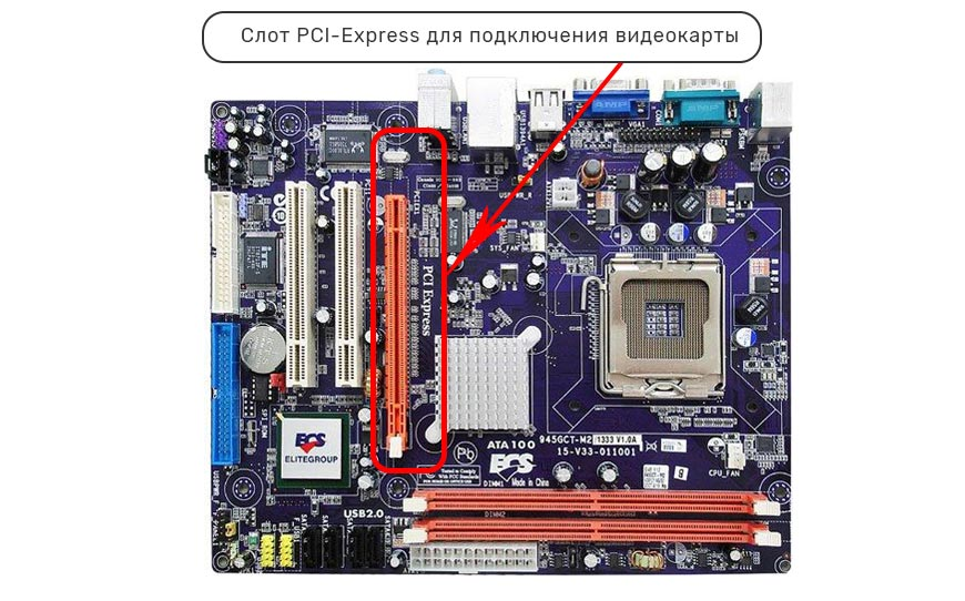 PCI-Express-слот-для-видеокарты