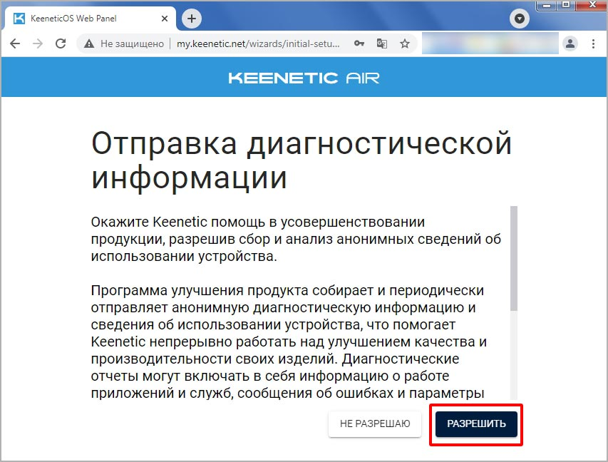 Keenetic-Air-KN-1611-настройка(отправка)
