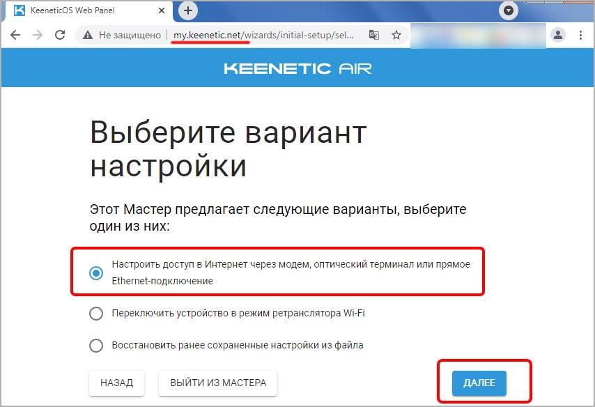 Keenetic-Air-KN-1611-ручная-настройка