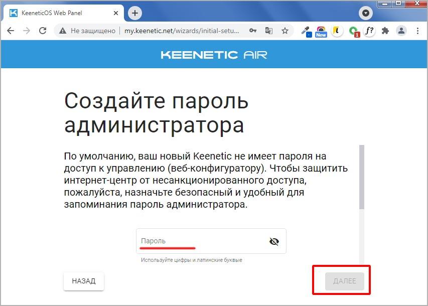 Keenetic-Air-KN-1611-установка-пароля