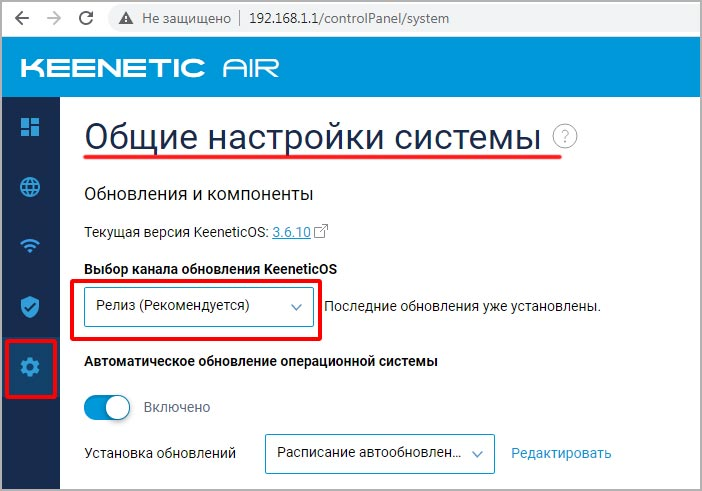 обновление-системы-Keenetic-Air-KN-1611