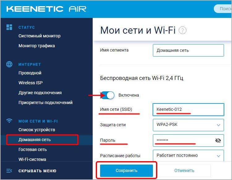Keenetic-Air-KN-1611-смена-пароля