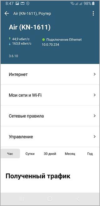 управление-Keenetic-Air-KN-1611