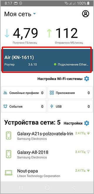 приложение-виджет-air-kn-1611