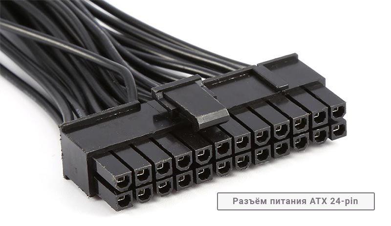 ATX-24-pin