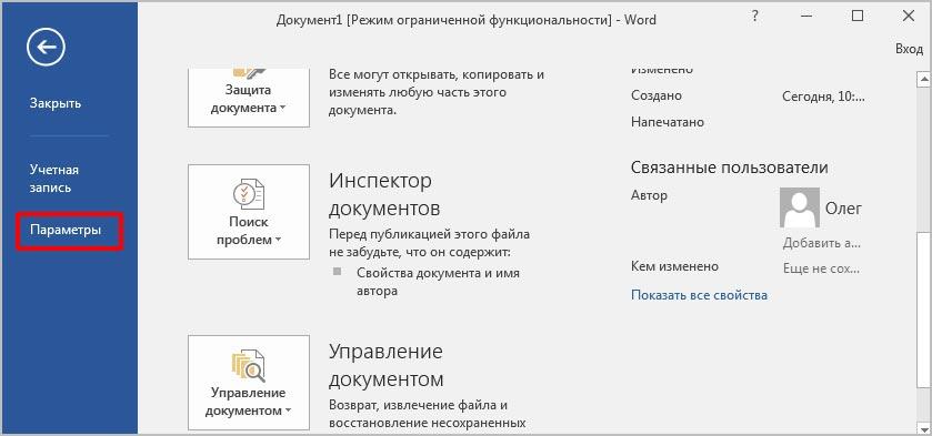 параметры-word
