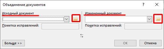 сравнение-документов-в-word