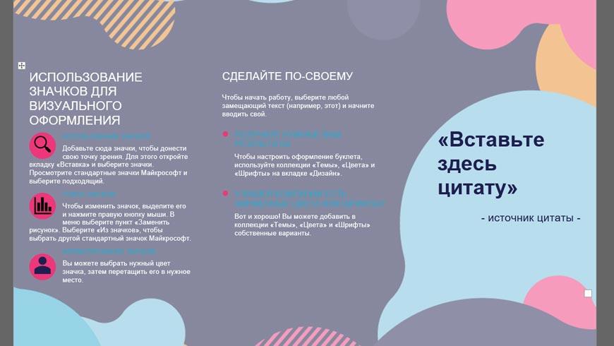 редактирование-шаблона-в-ворде